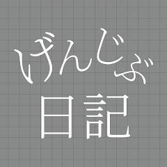 げんじぶ日記