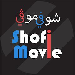 Shofi Movie شوفي موڤي