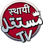 Mustaqil TV
