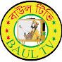 বাংলার বাউল টিভি