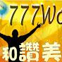 777Worship