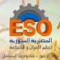 المصرية السورية لعالم الأفران و الصناعة