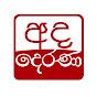 Ada Derana Verified Account - Youtube