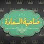 صاحبة السعادة   Sahibet Al-Saada