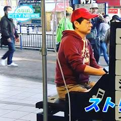 田川基ピアノ演奏&鉄道旅記チャンネル