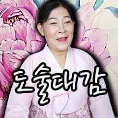 도술대감TV