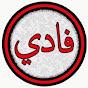 فادي الشراري - Fadiqo - فديكو