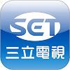 SET Live三立電視直播頻道