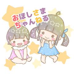 おほしさまちゃんねる / Ohoshisama Channel