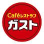 ガストcaféレストラン