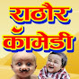 Rathore Comedy