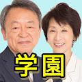 池上彰のYoutubeチャンネル