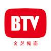 北京电视台文艺频道 China BeijingTV Entertainment Channel