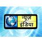 NEWS INDIA