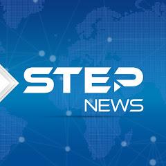 Step News Agency - وكالة ستيب نيوز