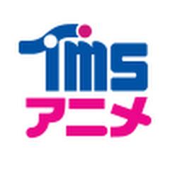 TMSアニメ公式チャンネル