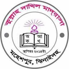 Kullah Dakhil Madrasha