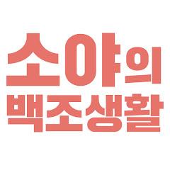 유튜버 소야의백조생활의 유튜브 채널