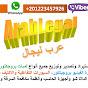 ArabLegalCompany عرب ليجال