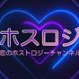 恋のホストロジーチャンネル〜ホスロジ