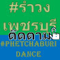 Phetchaburi Dance