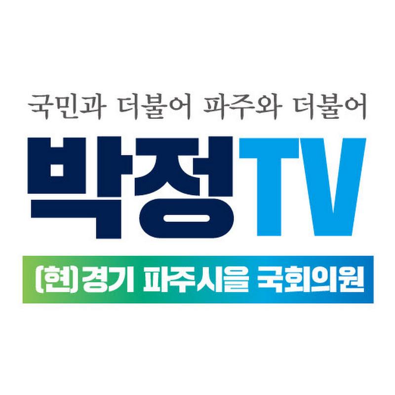 파주시을 국회의원 박정