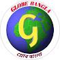 Globe Bangla