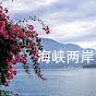 分享【台海局势 两岸关系 军事防务 时政点评】