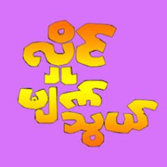 Hlaing Myat Thwe Entertainment
