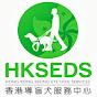 Hong Kong Seeing Eye Dog Services 香港導盲犬服務中心 HKSEDS