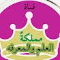 اسلام ومريم