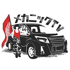 メカニックTV