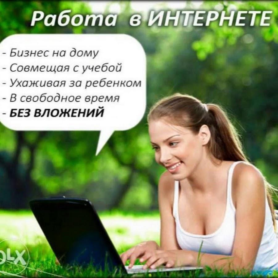 Вакансии работа удаленно в интернете без вложений freelance home jobs
