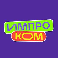 Импровизация Россия