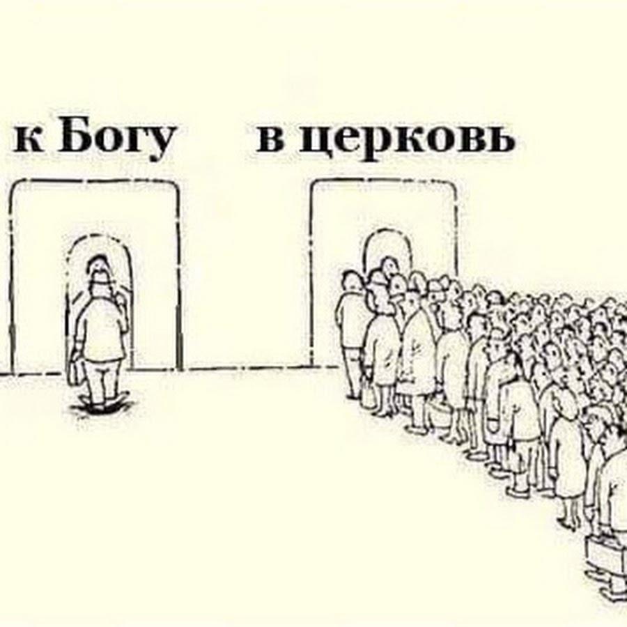 Картинка иди в церковь
