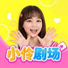 小伶剧场 Xiaoling show