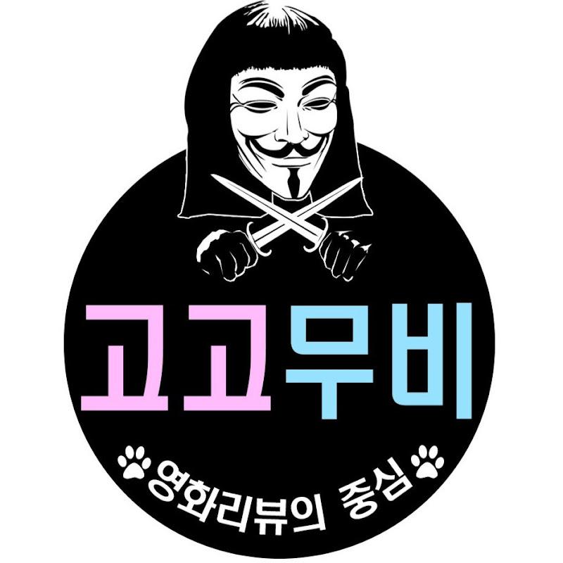 GoGoMovie 고고무비