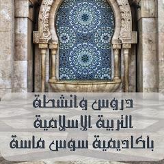 دروس وأنشطة التربية الإسلامية بأكاديمية سوس ماسة