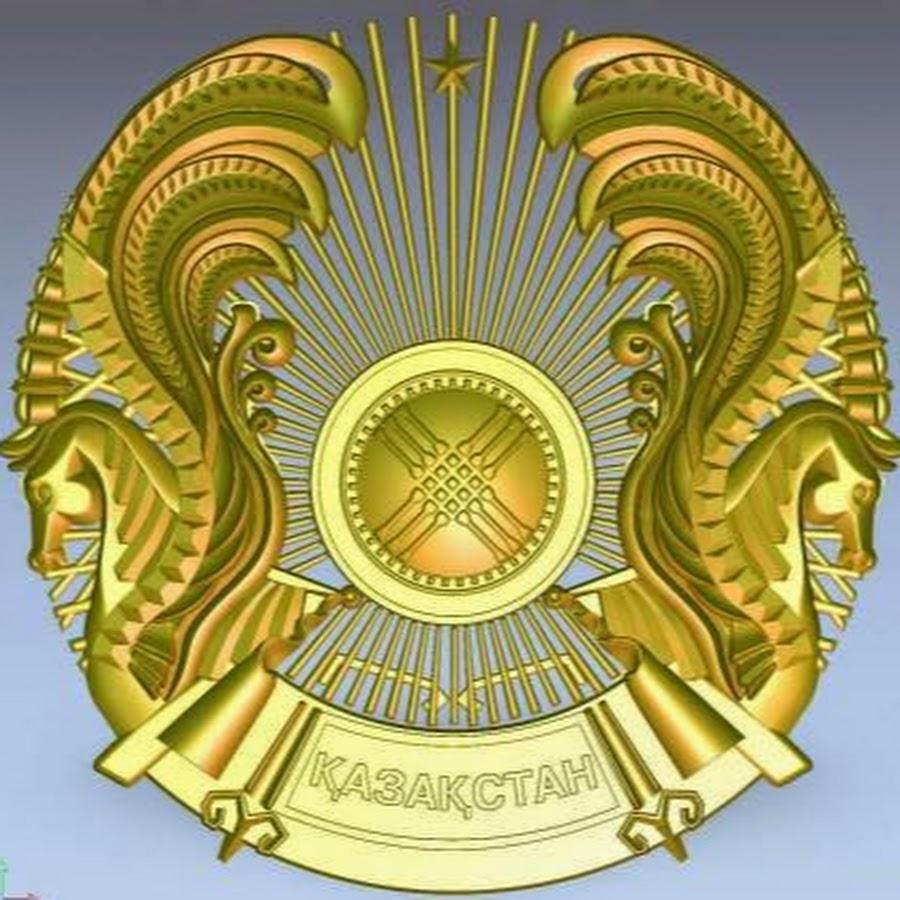 Символика казахстана картинки