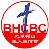 Live BHCBC - 比華利山華人浸信會