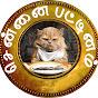 Chennai Pattinam