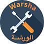 warsha الورشة