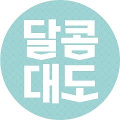유튜버 달콤대도의 유튜브 채널
