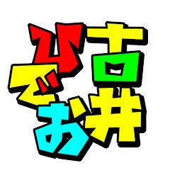 古井ひでおチャンネル