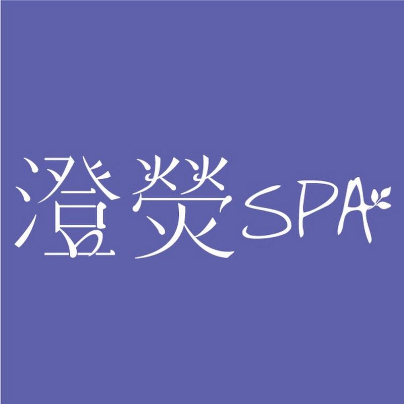澄熒SPA ChangYing Spa