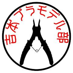 吉本プラモデル部チャンネル