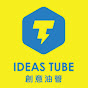 創意油管 IDEAS TUBE