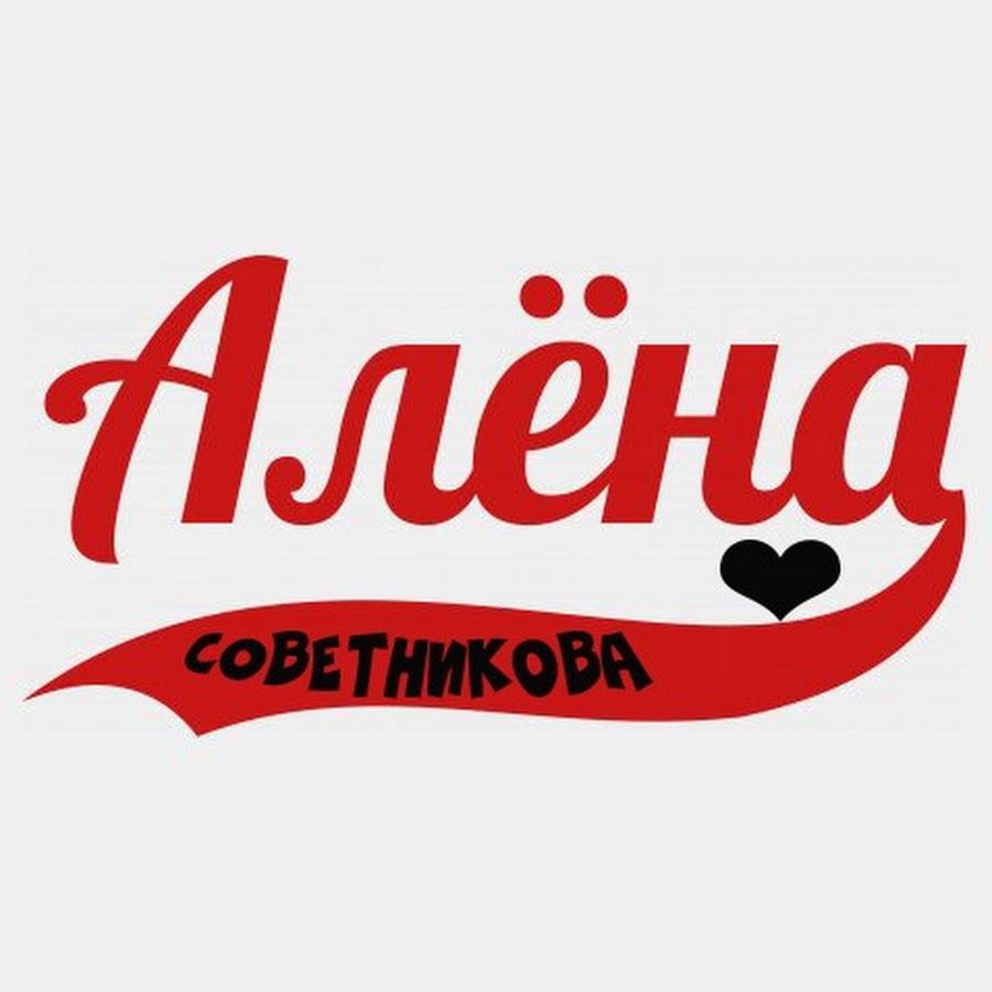 Красивые картинки именем алена