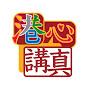 HK Heart tv 港心講真