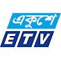 Ekushey TV - একুশে